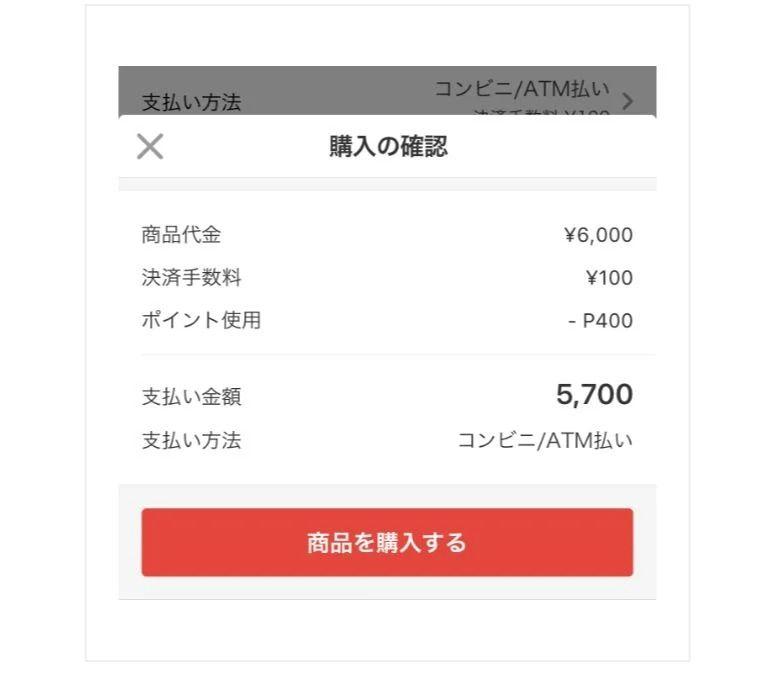 メルカリの購入画面