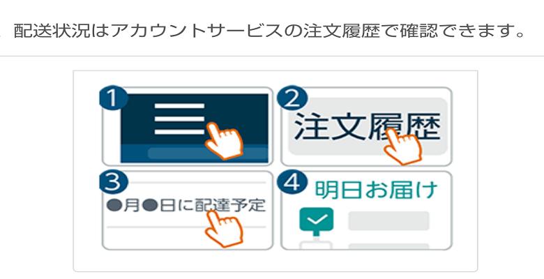 と は 配送 業者 amazon 【Amazon】デリバリープロバイダ 配送業者一覧と追跡・再配達方法と回避するワザ