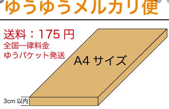 新メルカリスタートアップガイド-112