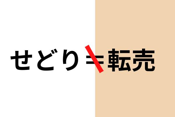 日本の正社員の平均年収 408万円のコピーのコピー (14)-1
