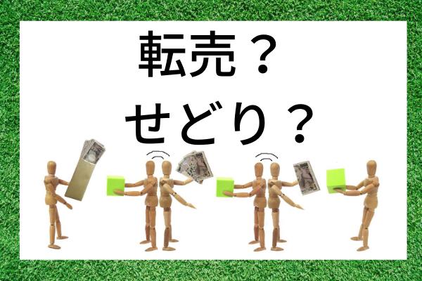 日本の正社員の平均年収 408万円のコピーのコピー (6)-1