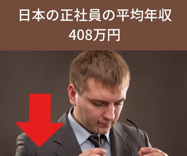 日本の正社員の平均年収 408万円のコピー