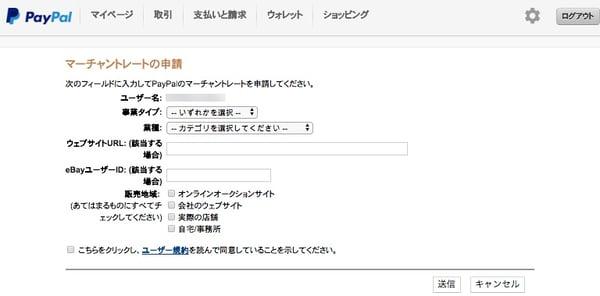ebay 海外決済