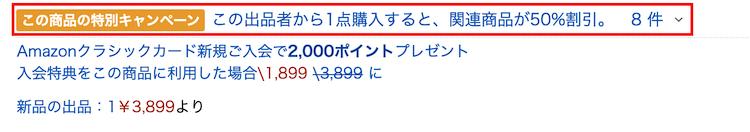 Amazonプロモーションコードの表示例-1
