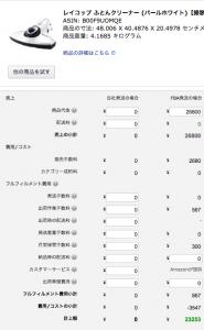国内転売0105-2