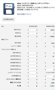 国内転売0105-1