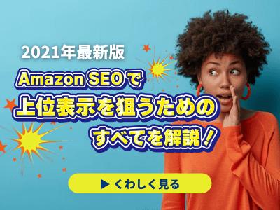 AmazonのSEOで上位表示を狙う方法