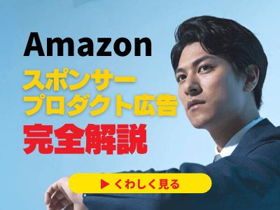 amazonスポンサープロダクト広告解説