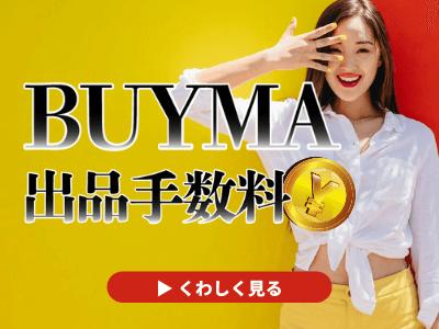 buymaの出品手数料