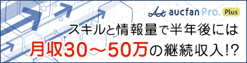 proplus_350x90