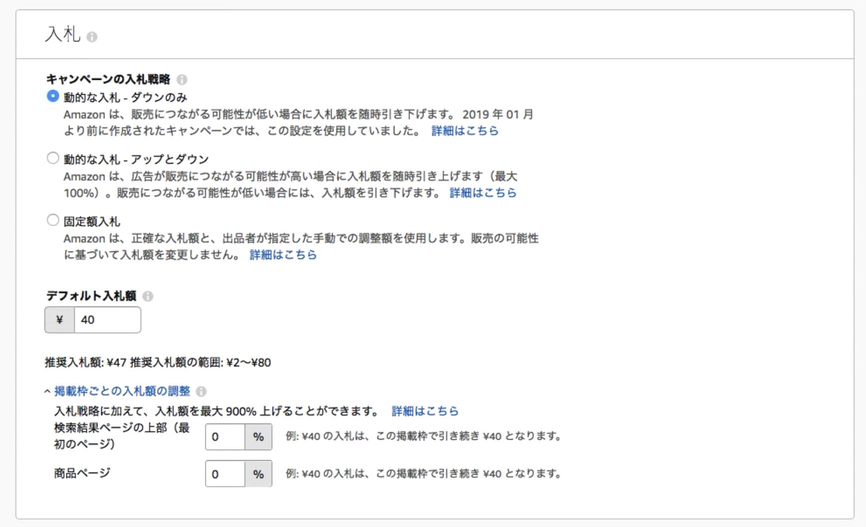 amazon スポンサープロダクト マニュアル入札額のデフォルト設定