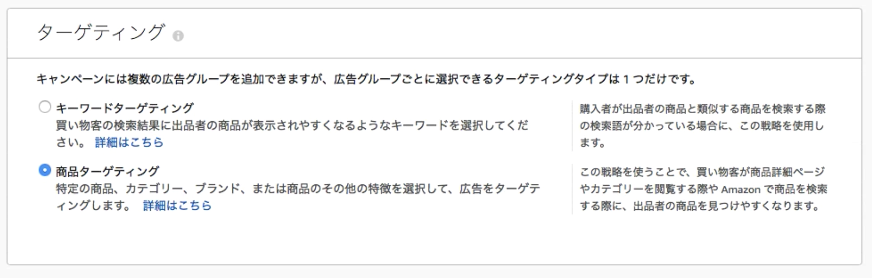 amazon スポンサープロダクト 商品ターゲティング