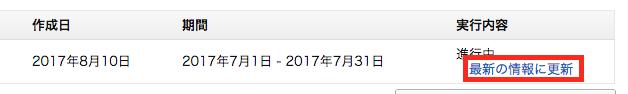 スクリーンショット 2017-08-10 15.55.57
