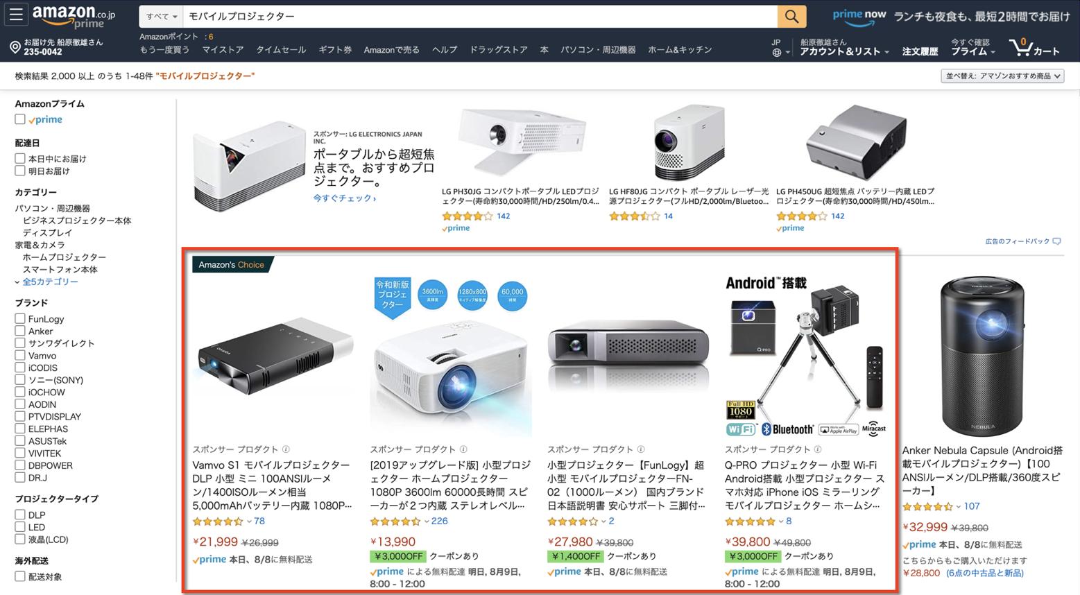 amazonスポンサープロダクト広告 検索結果