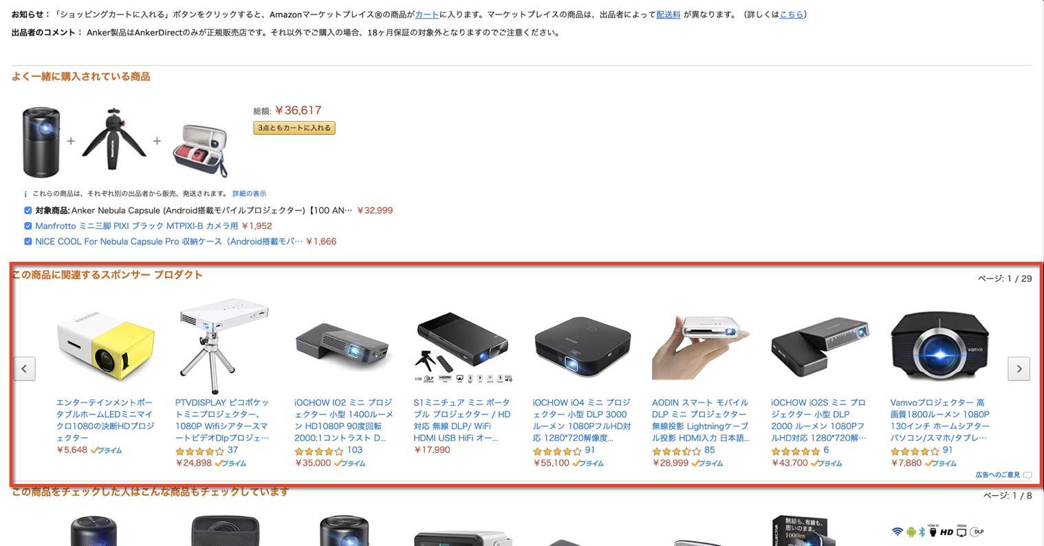 amazonスポンサープロダクト広告商品ターゲット